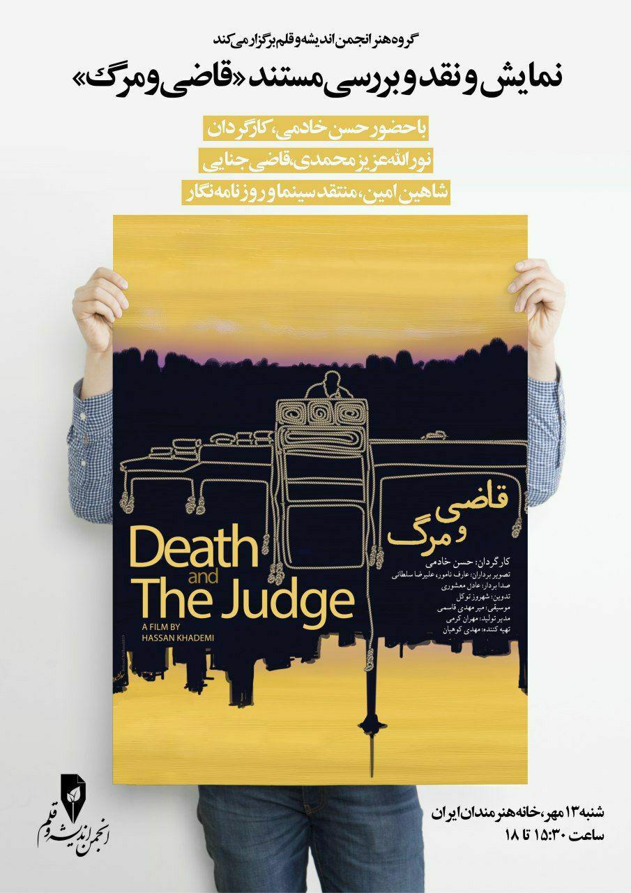 """نمایش و نقد و بررسی مستند """"قاضی و مرگ"""""""